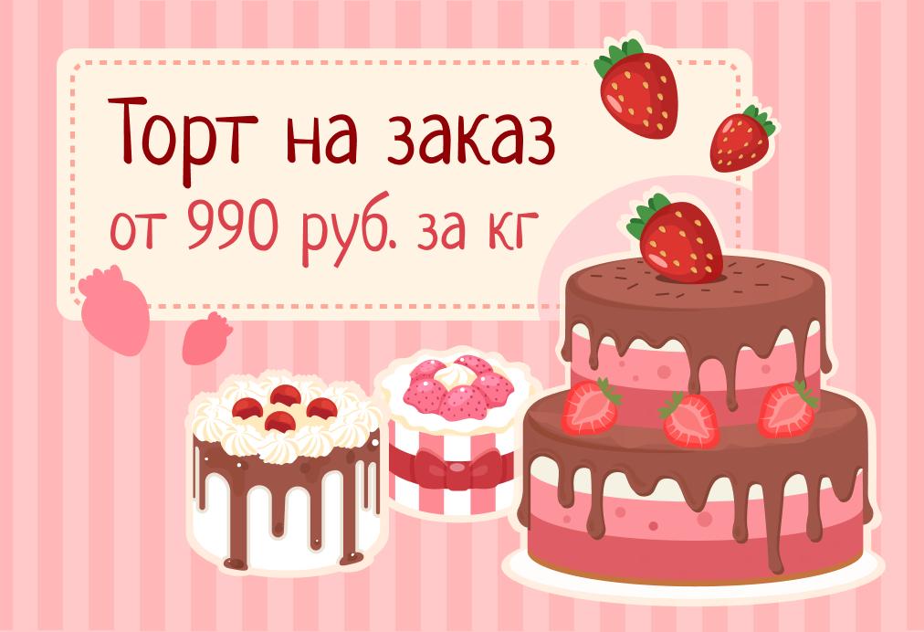 Торты на заказ от 1bakery.ru